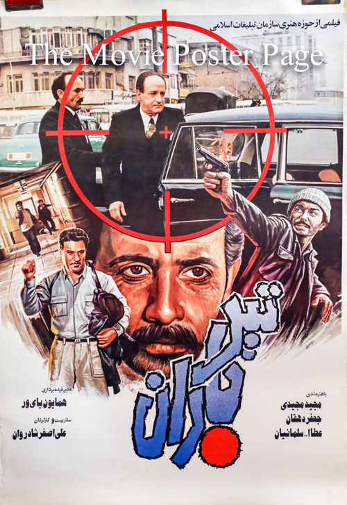 Pictured is an Iranian promotional poster for the 1986 Ali Asghar Shadravan film Fusillade starring Majid Majidi.