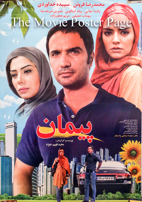 Pictured is an Iranian promotional poster for the 2011 Majid Fahim Khah film Pact starring Mohammad Reza Forutan.