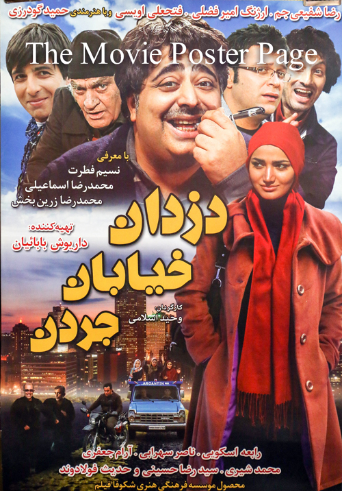Pictured is an Iranian promotional poster for the 2010 Vahid Eslami film Thieves of Jordan Street starring Fathali Oveisi.