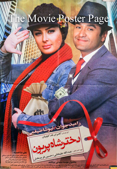 Pictured is an Iranian promotional poster for the 2010 Kamran Ghadakchian film Daugher of the King of the Fairies starring Rambod Javan.