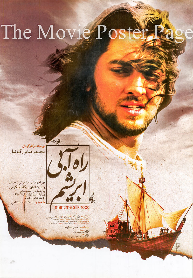 Pictured is an Iranian promotional poster for the 2011 Mohamamad Bozorgniz film The Maritime Silk Road starring Bahram Radan.