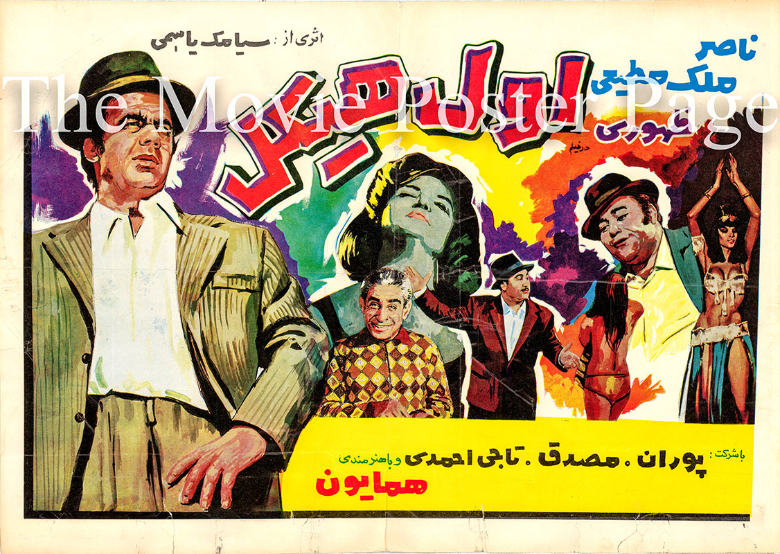 Pictured is an Iranian promotional poster for the 1960 Syamak Yasami film The Strong Man starring Nasser Malekmotei.