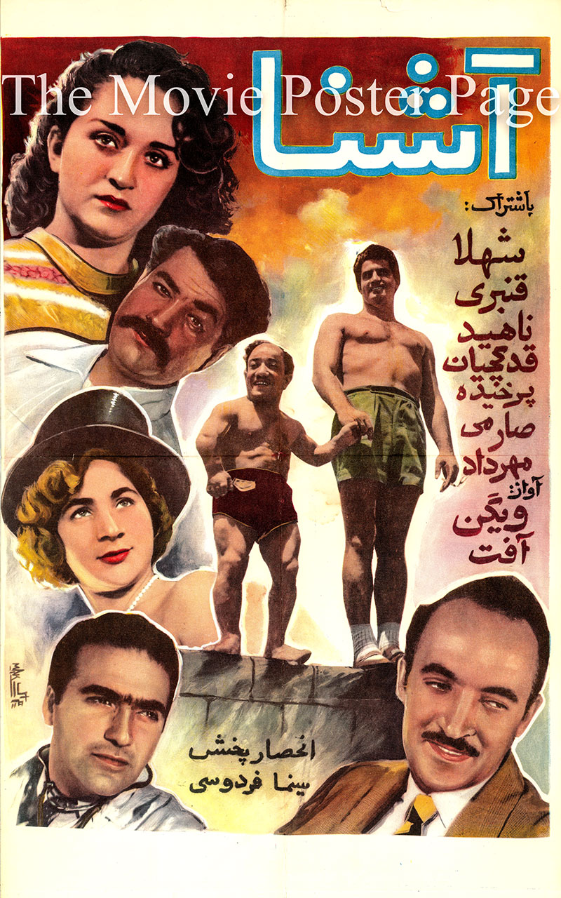 Pictured is an Iranian promotional poster for the 1953 Hassan Kheradmand 95-minute black-and-white film Familiar Face starring Shahla Riahi.