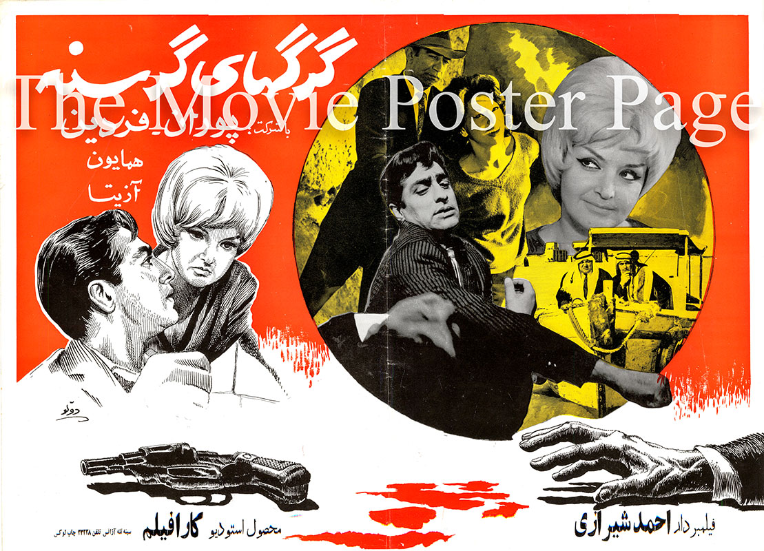 Pictured is an Iranian promotional poster for the 1962 Mohammad Ali Fardin film The Hungry Wolves starring Mohammad Ali Fardin.
