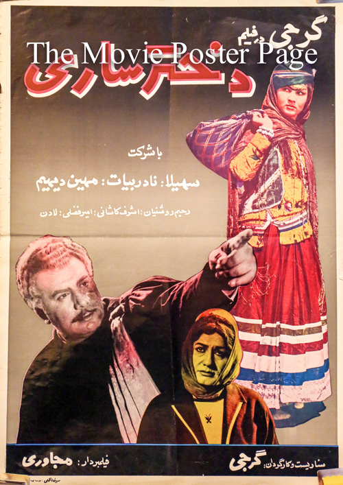 Pictured is an Iranian promotional poster for the 1964 George Obadiah film Girl from Sari starring Soheila as Parvin.