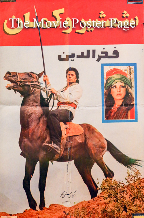 Pictured is an Iranian promotional poster for the 1975 Natuk Baytan film Kara Murat Kara Sövalye'ye karsi starring Cuneyt Arkin.