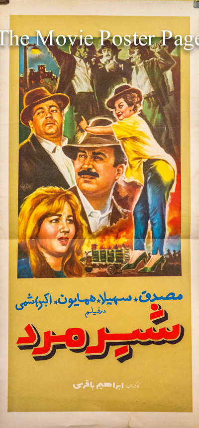 Pictured is an Iranian promotional poster for the 1963 Ebrahim Bagheri film The Gentleman starring Soheila.