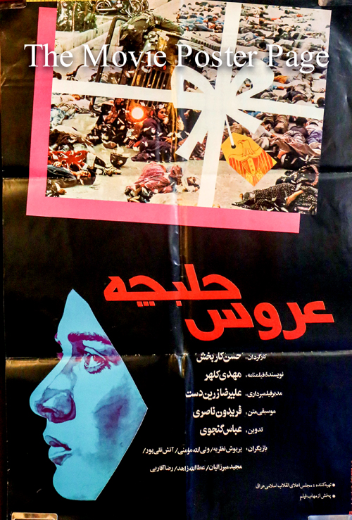 Pictured is an Iranian promotional poster for the 1990 Hassan Karbakhsh film Bride of Halabche starring Parivsah Nazarieh.