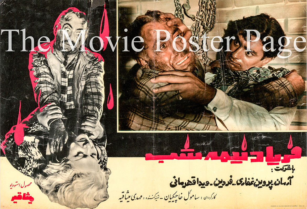 Pictured is an Iranian promotional poster printed in Italy for the 1961 Samouel Khachikian film Midnight Terror starring Fardin.