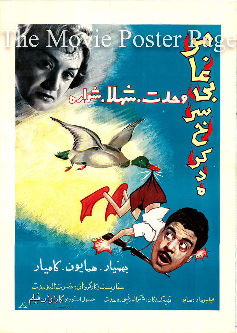 Pictured is an Iranian promotional poster for the 1961 Nosratolah Vahdat film Roast Duck starring Shahla Riahi.