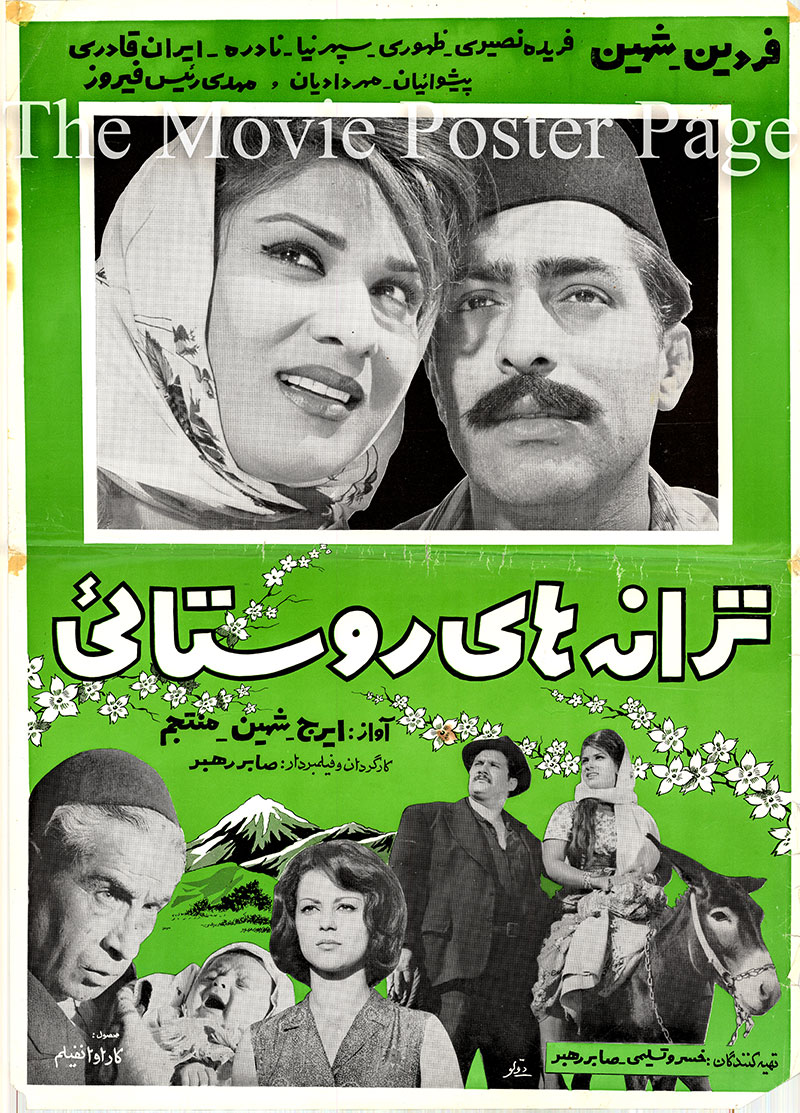 Pictured is an Iranian promotional poster for the 124-minute Saber Rahbar black-and-white film Villages Songs starring Fardin.
