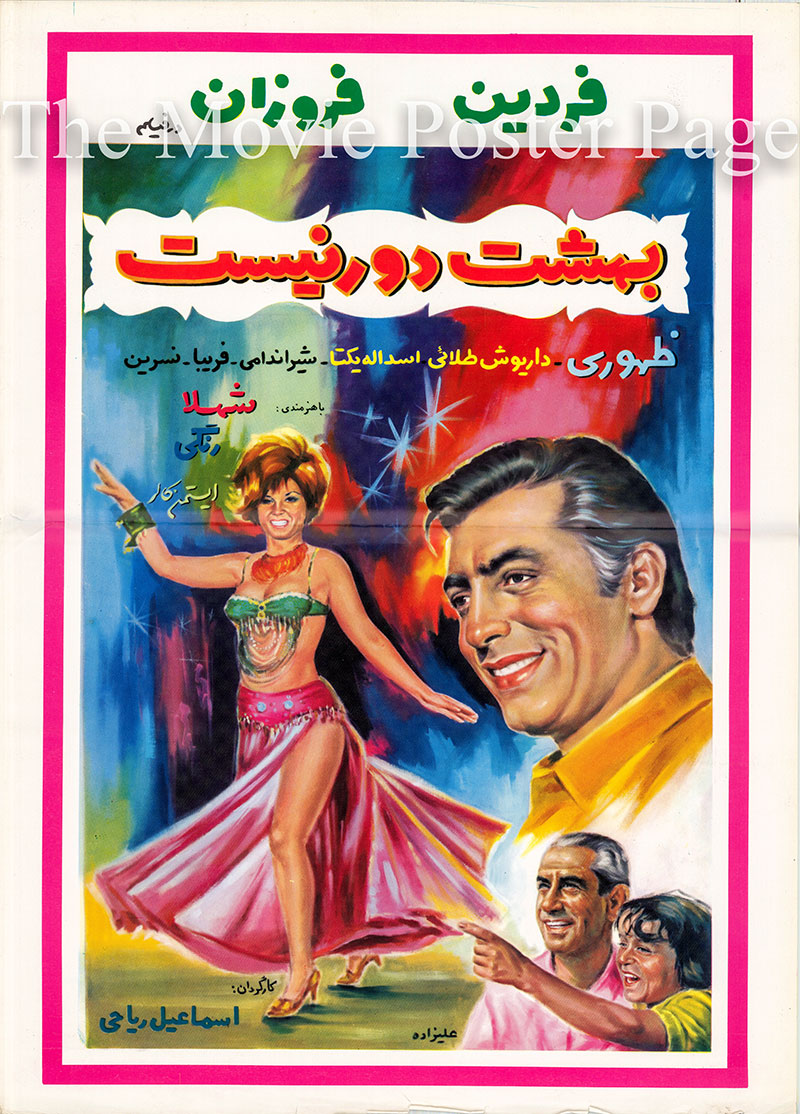 Pictured is an Iranian promotional poster for the 1969 Ismail Riyahi film Heaven is Not Far Away starring Fardin.
