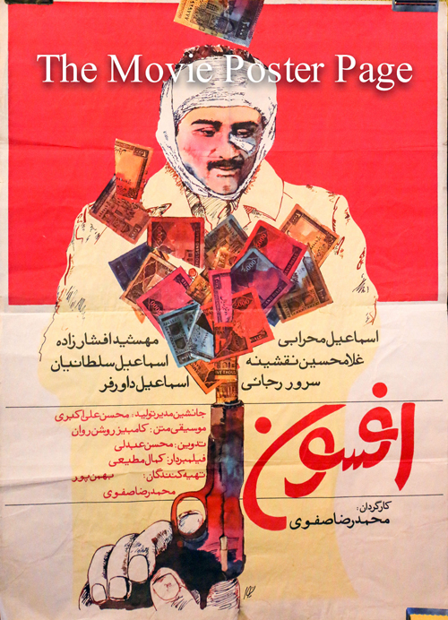 Pictured is an Iranian promotional poster for the 1989 Mohammad Reza Safavi film Spell starring Esmaeel Mehrabi.