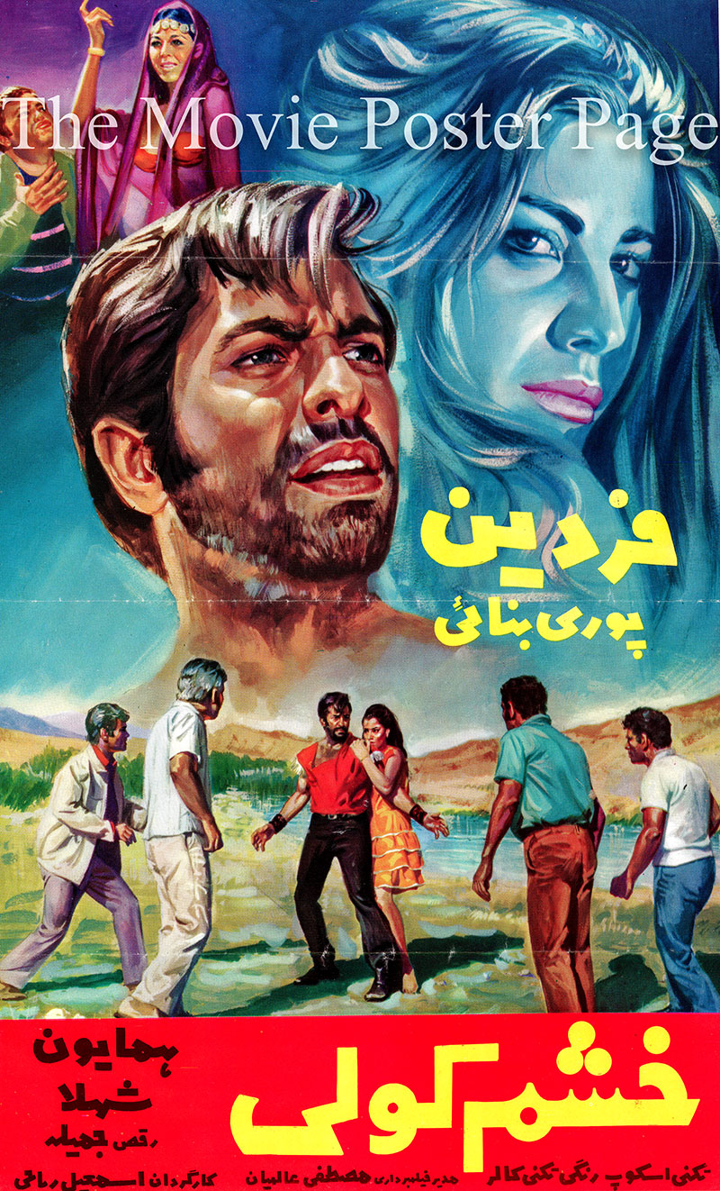 Pictured is an Iranian promotional poster for the 1968 Esmaeil Riyahi film Gypsy Fury starring Fardin.