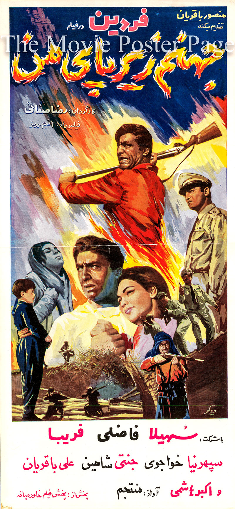 Pictured is an Iranian promotional poster for the 1964 Reza Safai film Hell under My Foot starring Fardin.