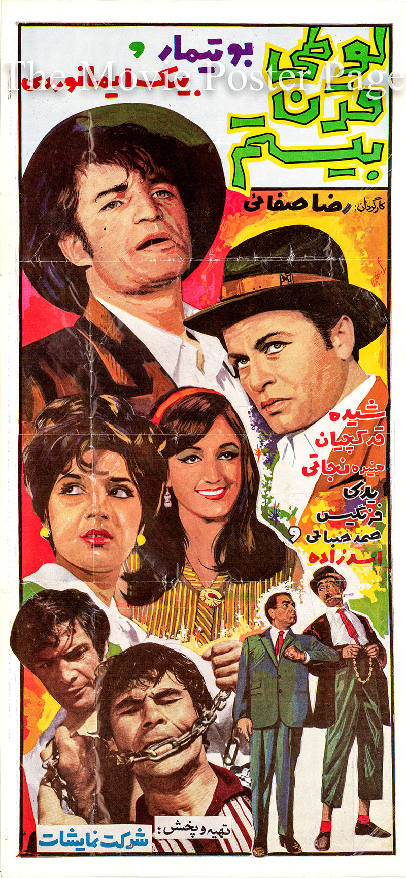 Pictured is an Iranian promotional poster for the 1968 Reza Safai film 20th Century Ruffian starring Reza Beyk Imanverdi.