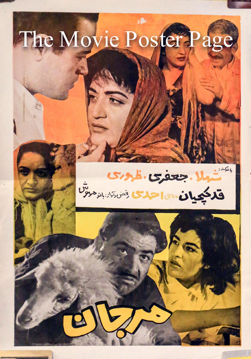 Pictured is an Iranian promotional poster for the 1956 Shahla Riahi film Marjan starring Shahla Riahi.