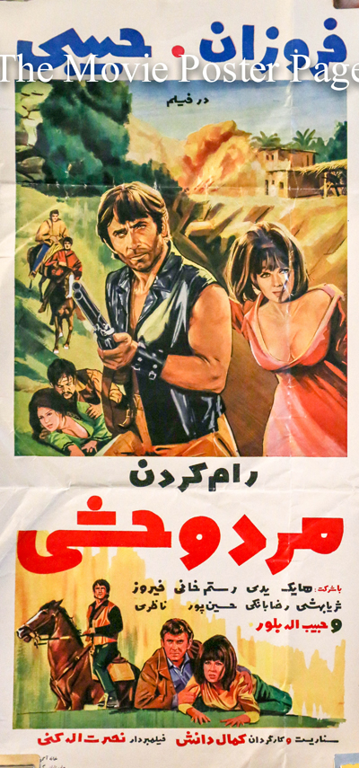 Pictured is an Iranian promotional poster for the 1970 Kamal Danesh film Taming the Wild Man starring Foruzan.