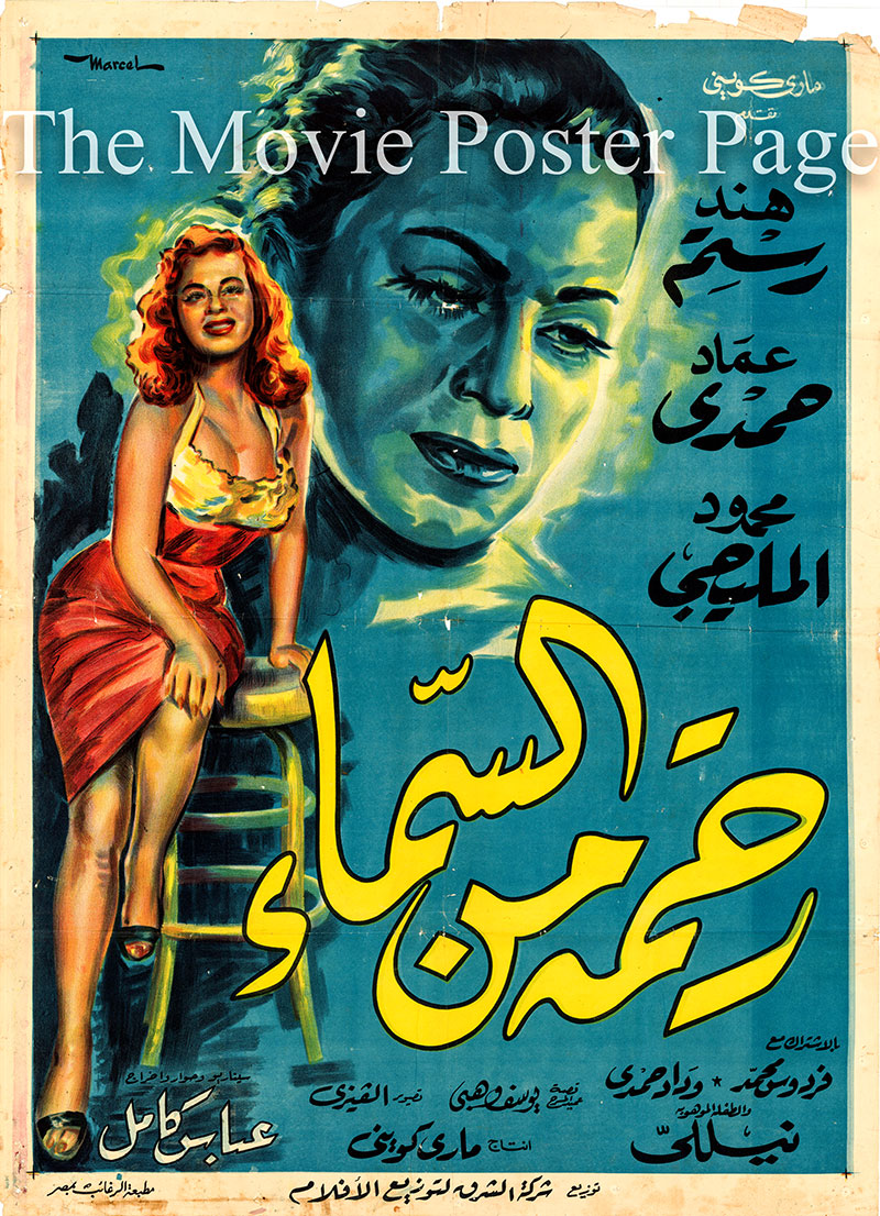 Pictured is an Egyptian promotional poster for the 1958 Abbas Kamel film A Gift from Heaven starring Hind Rostom.