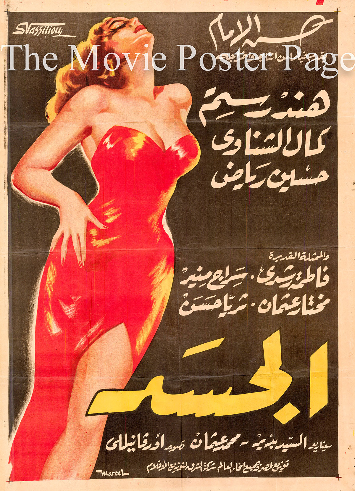 Pictured is an Egyptian promotional poster for the 1955 Hassan Al Imam film Flesh starring Hind Rostom.