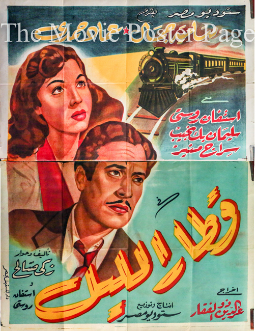 Pictured is an Egyptian promotional poster for the film starring .
