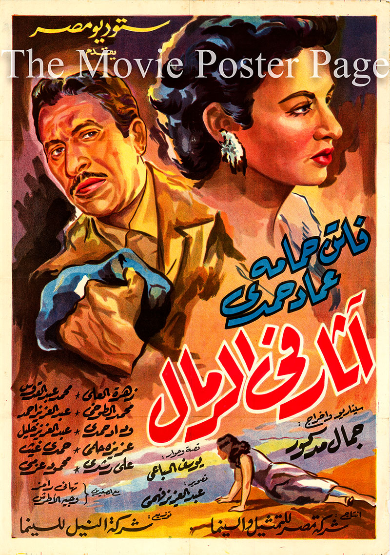 Pictured is an Egyptian promotional poster for the 1954 Gamal Madkoor film Traces in the Sand starring Faten Hamama.