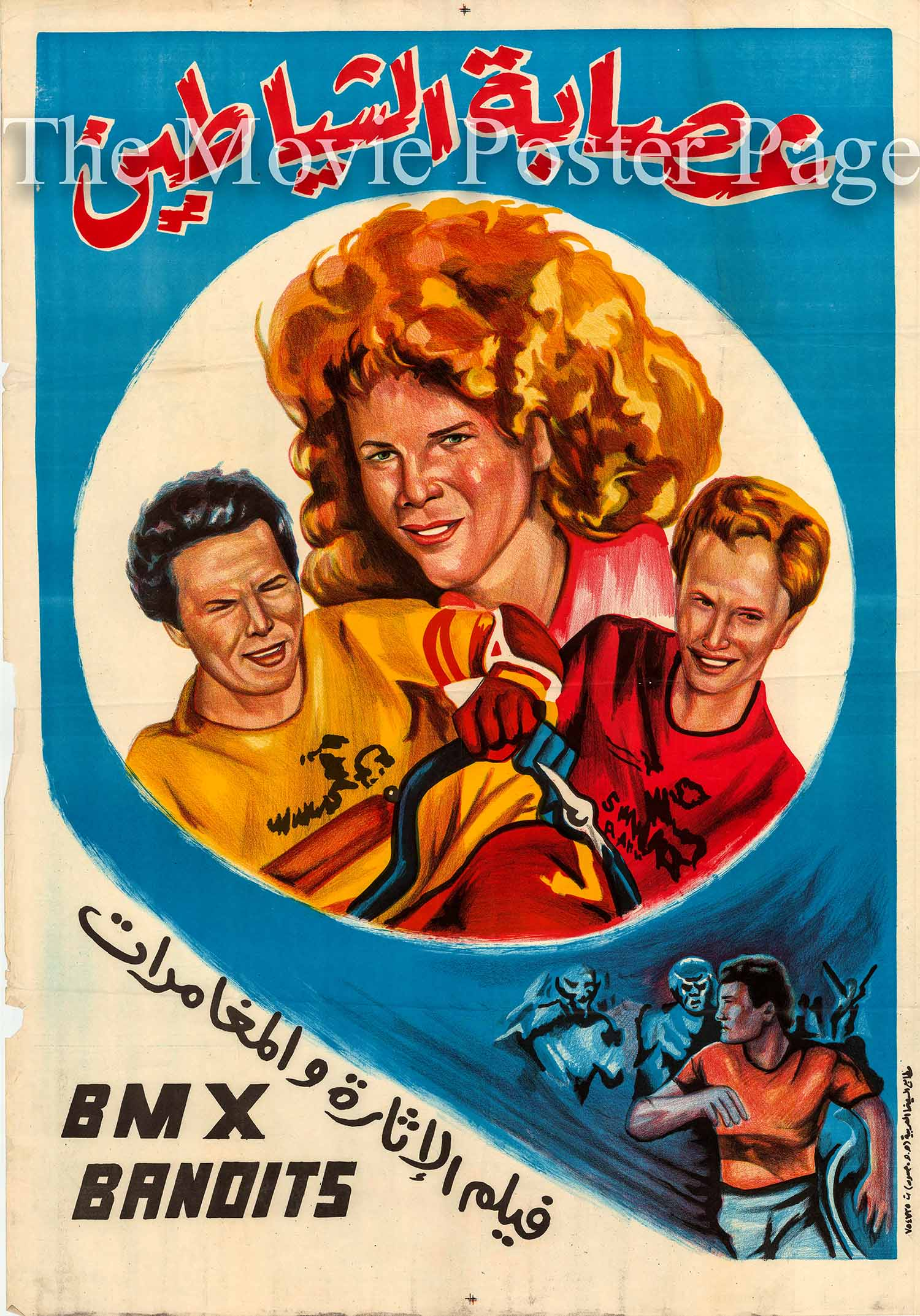 Pictured is an Egyptian promotional poster for the 1983 Brian Trenchard-Smith film BMX Bandits starring Nicole Kidman.