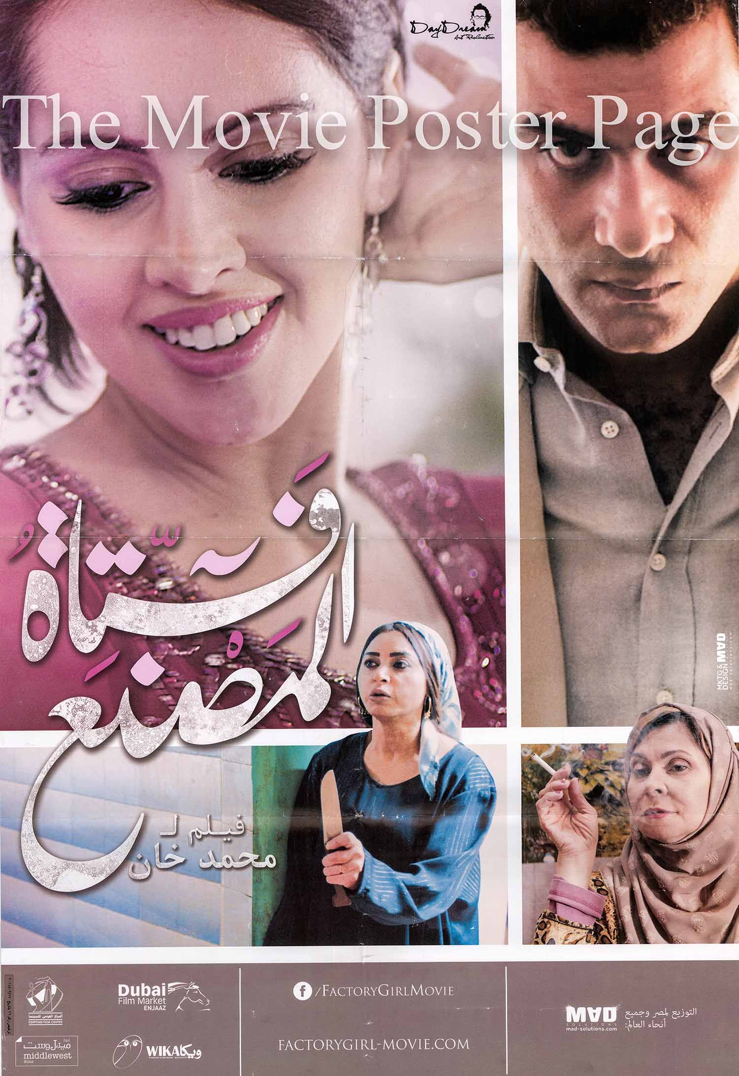 Pictured is an Egyptian promotional poster for the 2014 Mohamed Khan film Factory Girl starring Yasmin Raeis as Ha Yam, the factory girl.