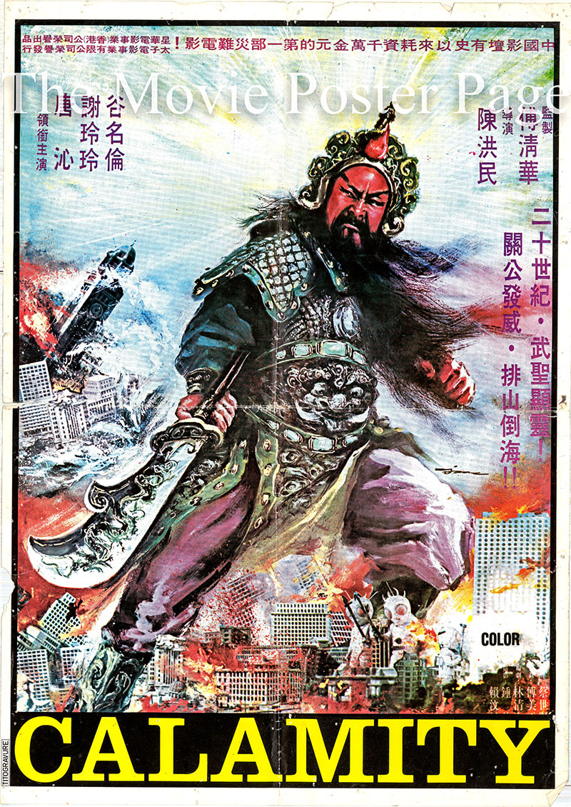 Pictured is a Hong Kong promotional poster for the 1976 Hung Min Chen film God of War starring Ming Lun Ku.