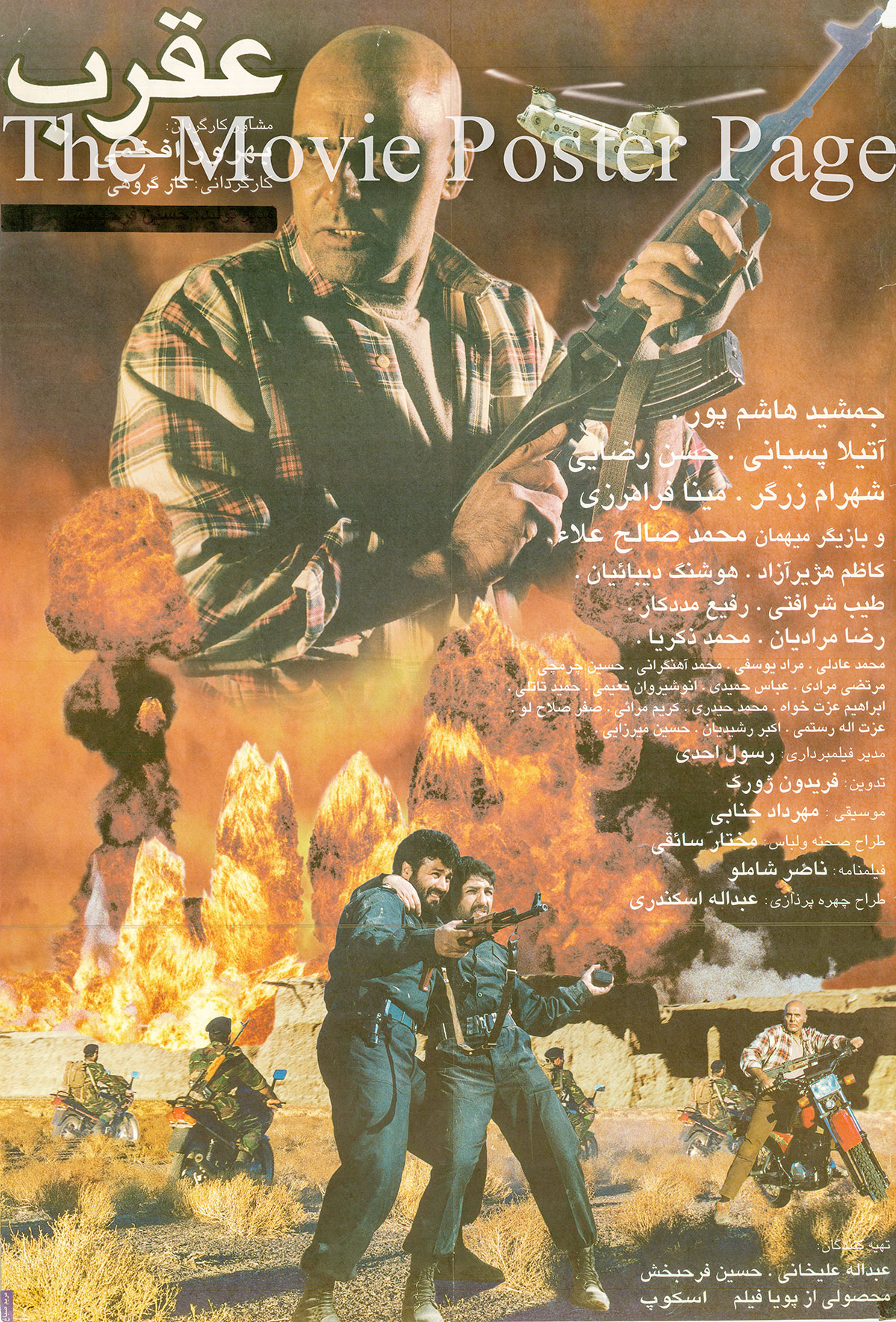 Pictured is an Iranian one-sheet promotional poster for the 1996 Behruz Afkhami film Scorpion starring Jamshid Hashempur as Zolfaghar Hosseini.