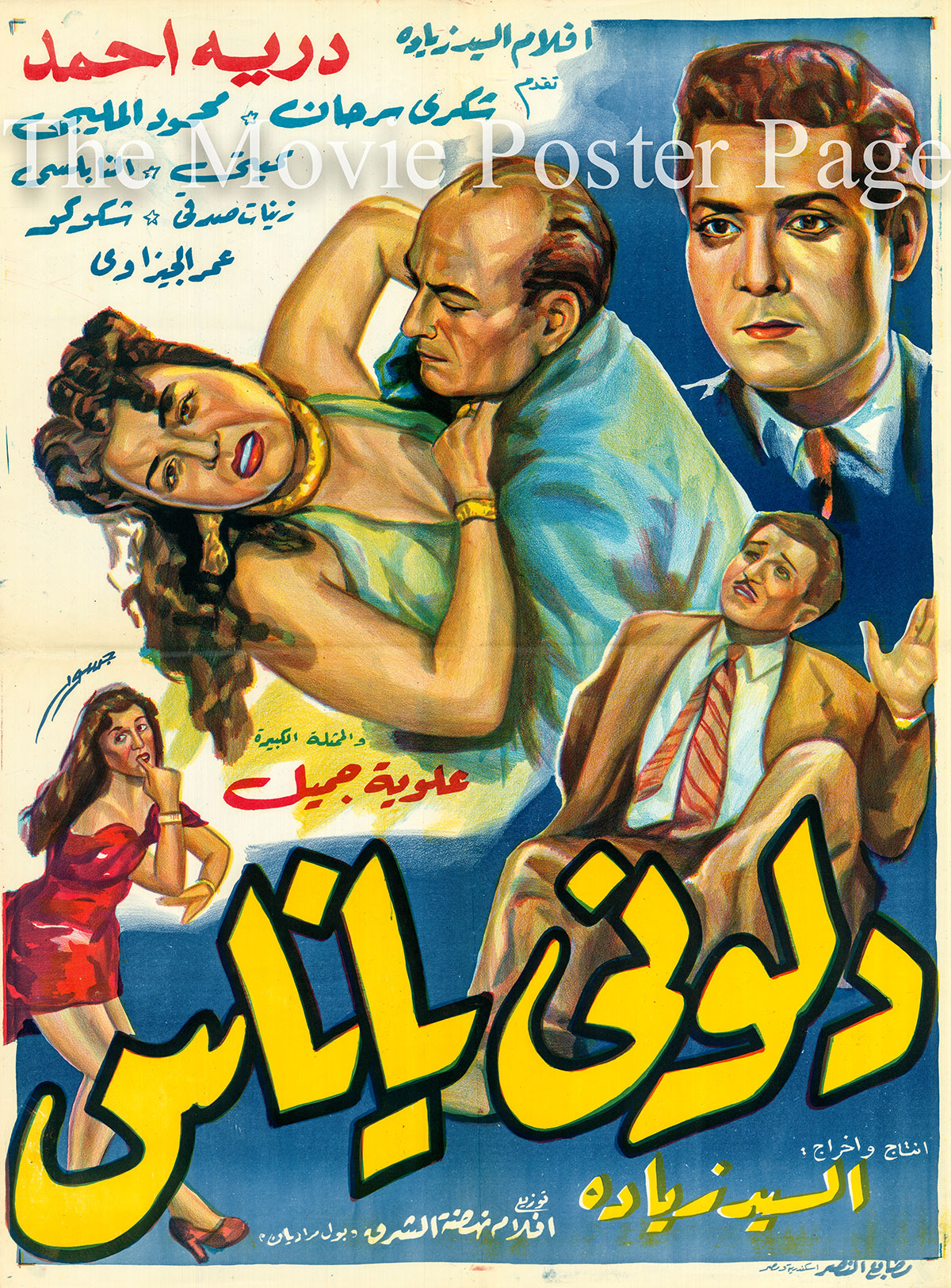 Pictured is an Egyptian promotional program for the 1954 El-Sayed Ziada film Show Me the Way People starring Doria Ahmed.