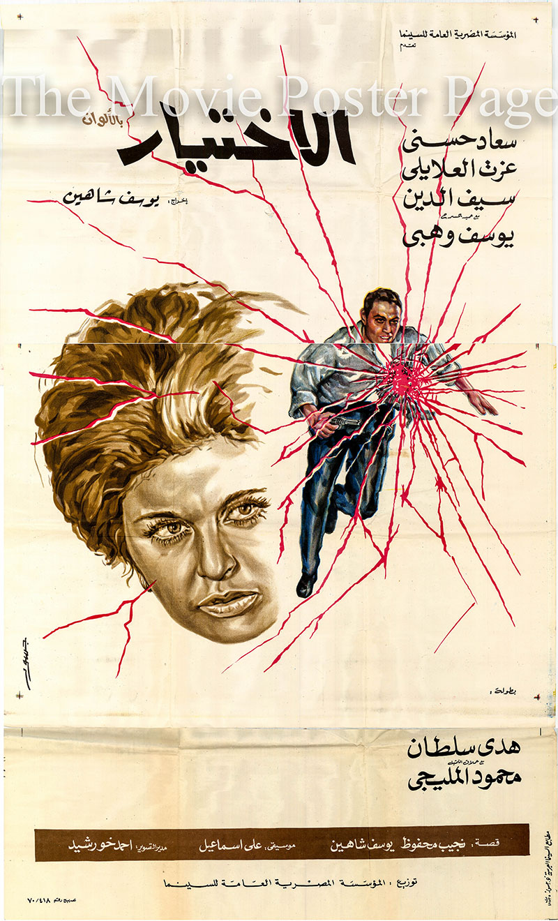 Pictured is an Egyptian three-piece promotional poster for the 1971 Youssef Chahine film The Choice, starring Soad Hosny.