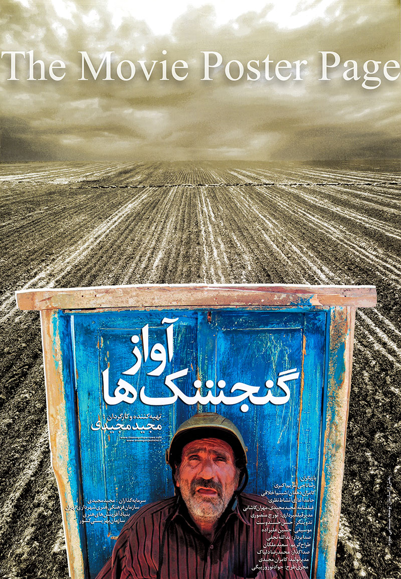 Pictured is an Iranian promotional poster for the 2008 Majid Majidi film The Song of Sparrows starring Mohammad Amir Naji as Karim.