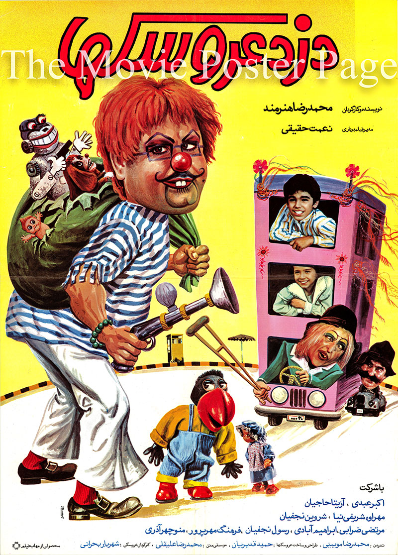 Pictured is an Iranian promotional poster for the 1990 Mohamad Reza Honarmand film The Doll Thief starring Akbar Abdi.