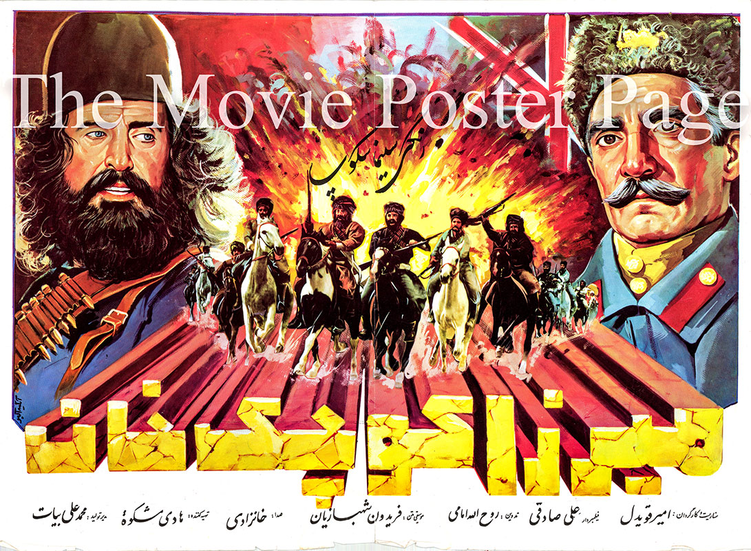Pictured is an Iranian promotional poster for the 1983 Amir Ghavidel film Mirza Koochak Khan starring Valiollah Momeni as Mirza Koochak Khan.