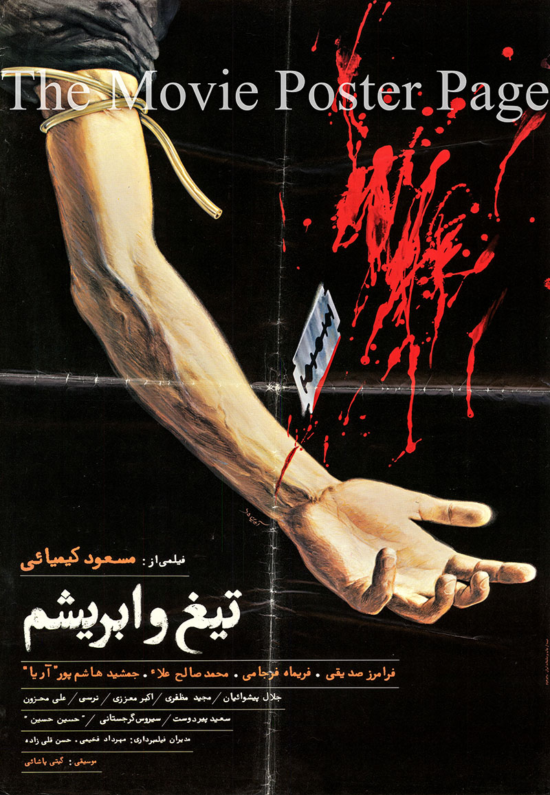 Pictured is an Iranian promotional poster for the 1987 Masud Kimiai film The Blade and the Silk starring Mohammad Vali Ahmadloo.