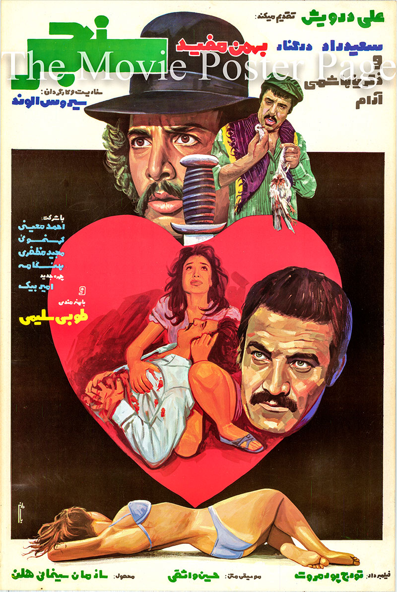 Pictured is an Iranian promotional poster for the 1971 Sirus Alvand film Sanjar starring Saeed Rad.