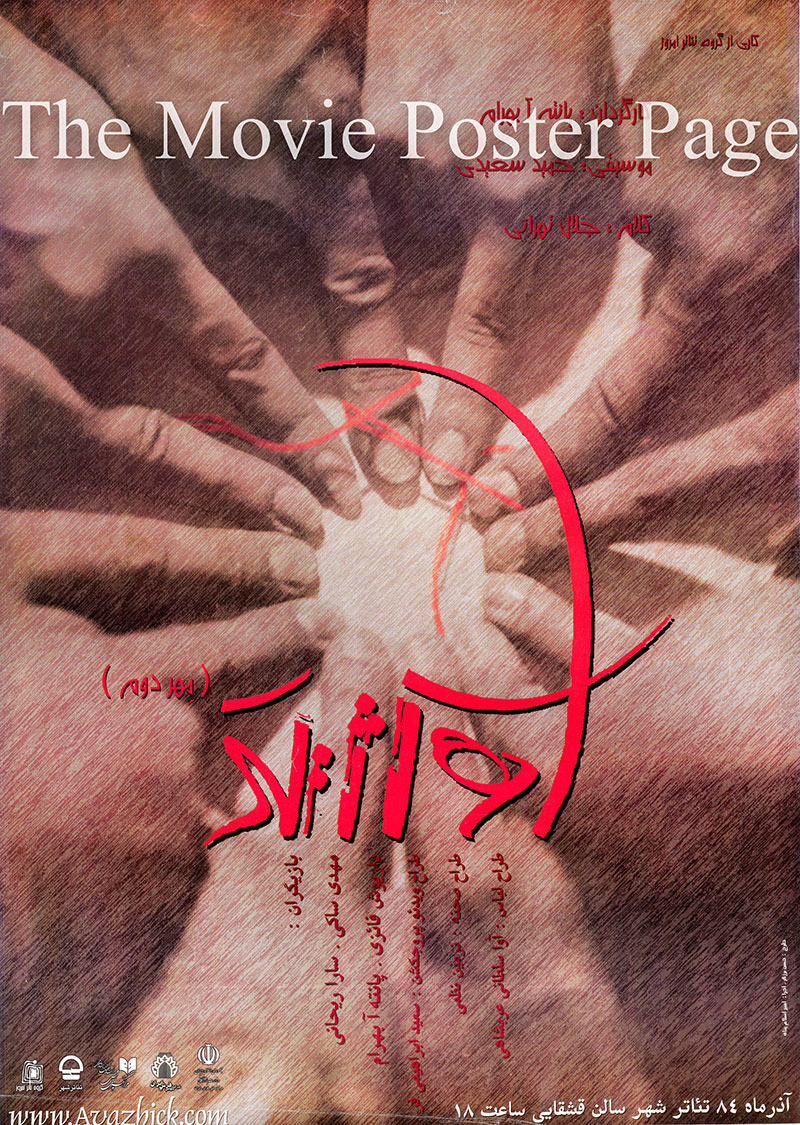Pictured is an Iranian promotional poster for the film starring .