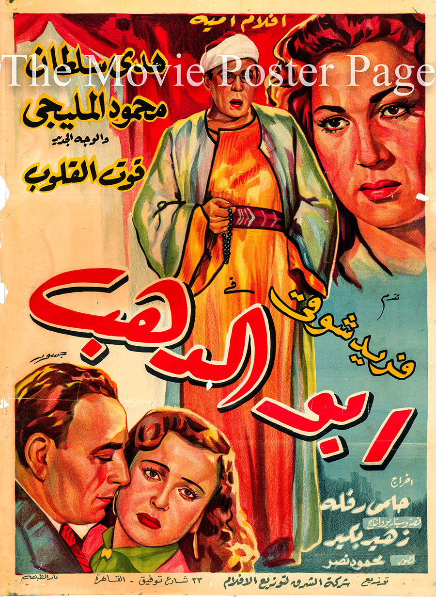 Pictured is an Egyptian promotional poster for the 1954 Helmy Rafla film Abu Dahab starring Hoda Soltan as Ehsan.
