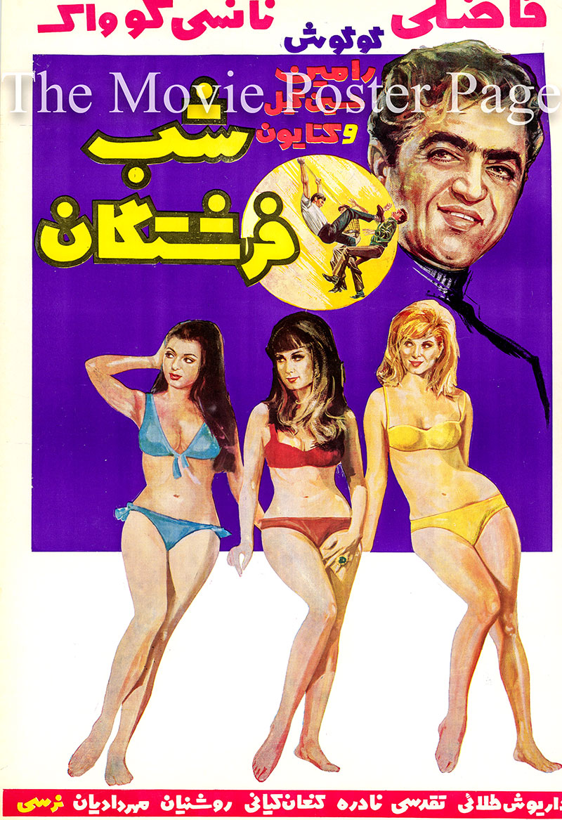 Pictured is an Iranian promotional poster for the 1968 Fereydun Gole film The Night of the Angels starring Googoosh.
