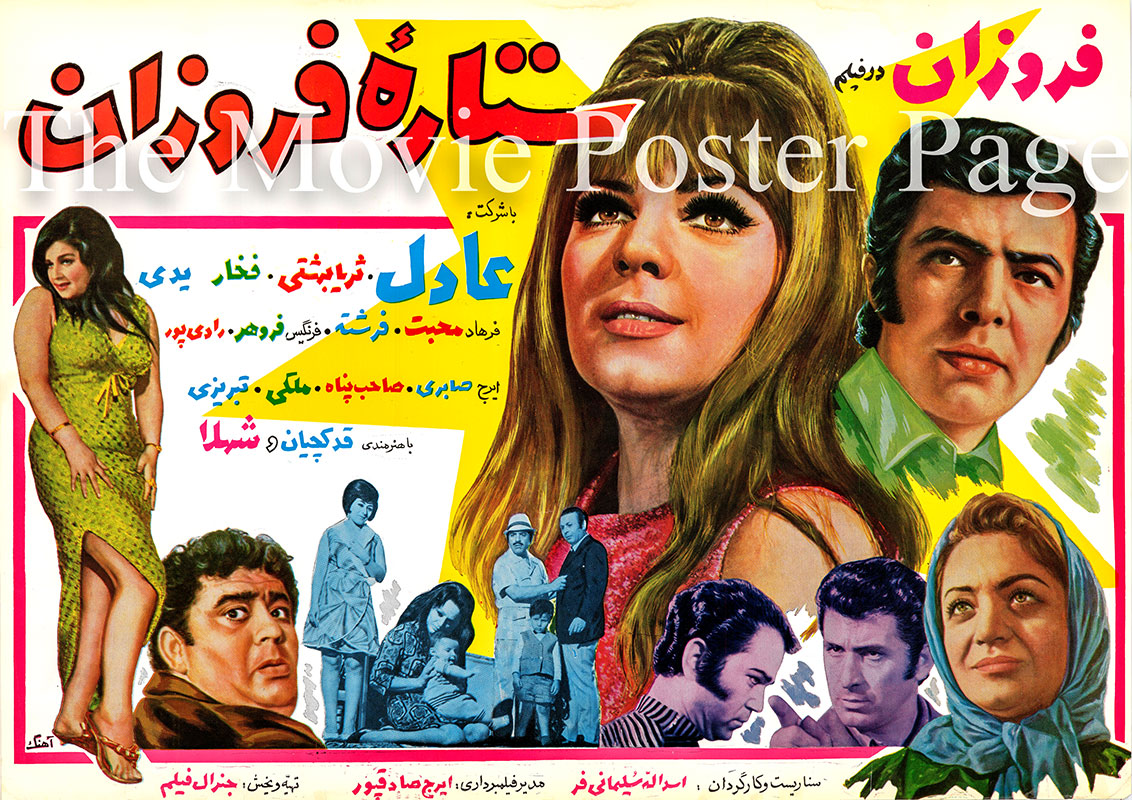 Pictured is an Iranian promotional poster for the 1969 Assadollah Soleimanifar film The Shining Star starring Fourouzan.