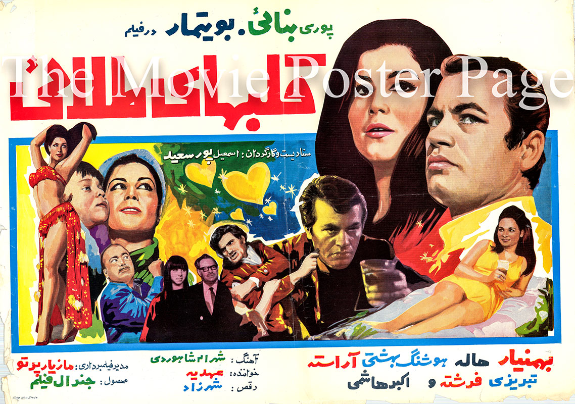 Pictured is an Iranian promotional poster for the 1969 Esmaeil Poorsaeid film Hearts of Gold starring Abdollah Butimar.