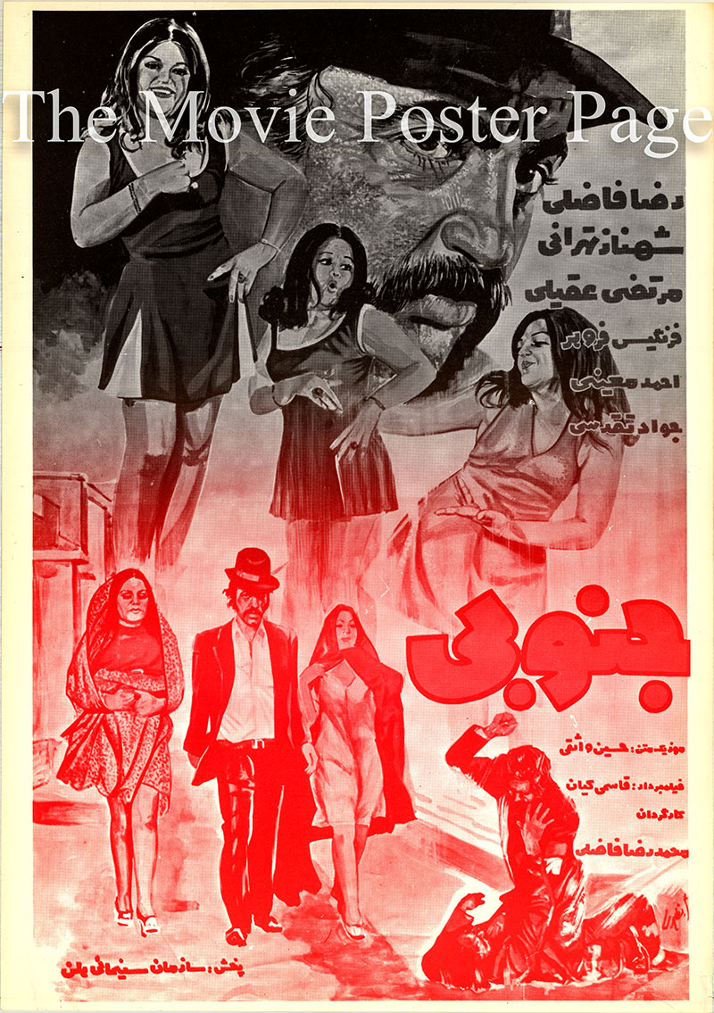 Pictured is an Iranian promotional poster for the 1973 Mohammad Reza Fazeli film Jonubi starring Reza Fazeli as Jasem-e Siah.