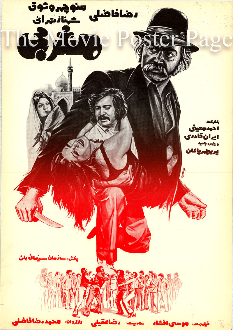 Pictured is an Iranian promotional poster for the 1973 Mohammad Reza Fazeli film Maghrebi starring Reza Fazeli.