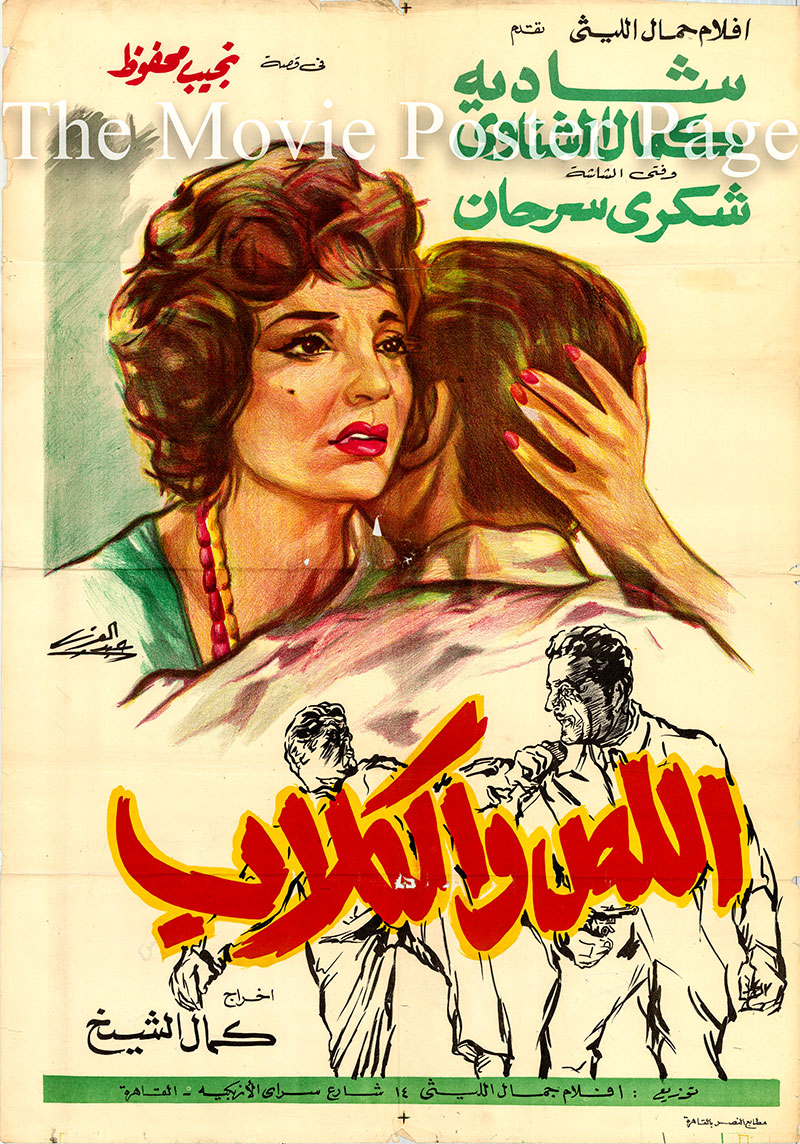 Pictured is an Egyptian promotional poster for the 1963 Kamal El Sheikh film Chased by the Dogs starring Kamal Al-Shennawi, Shukry Sarhan and Shadia.