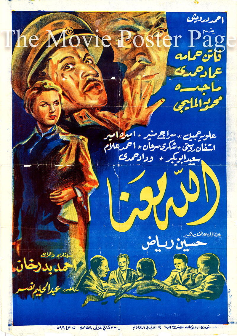 Pictured is an Egyptian promotional poster for the 1955 Ahmed Badrakhan film God is on Our Side, starring Faten Hamama.