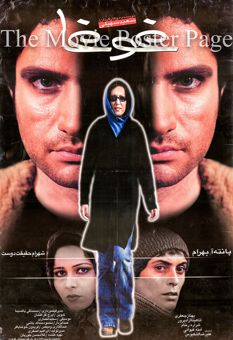 Pictured is an Iranian promotional poster for the 2002 Saeed Soheili film Uproar starring Pantea Bahram.