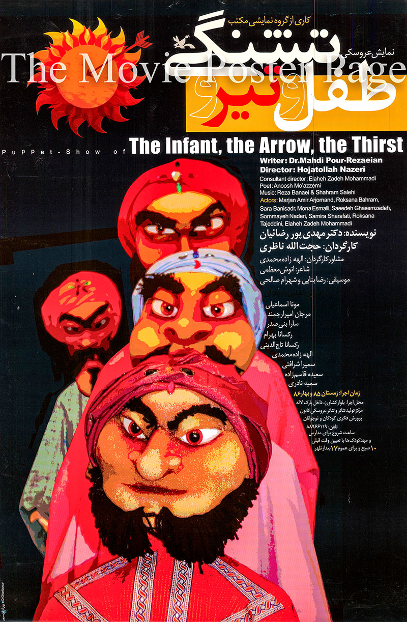Pictured is an Iranian promotional poster for the 2006 children's puppet show The Infant, the Arrow and the thirst starring Marjan Amir Arjomand.