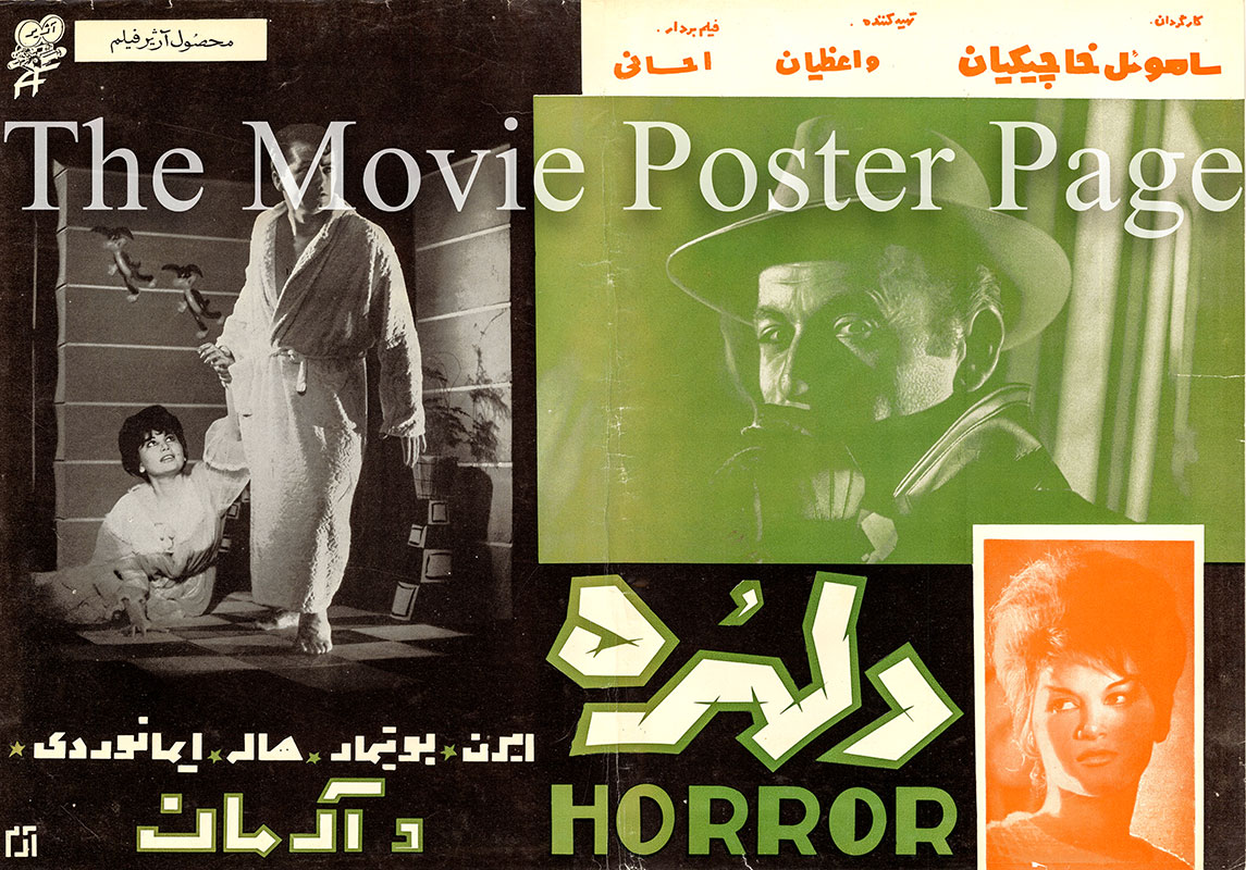 Pictured is an Iranian promotional poster for the 1962 Samouel Khachikian film Horror starring Reza Beyk Imanverdi.