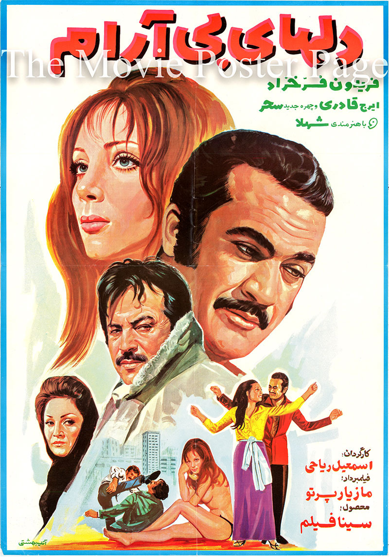 Pictured is an Iranian promotional poster for the 1972 Esmaeil Riyahi film Restless Hearts starring Fereydoun Farrokhzad as Farhad.